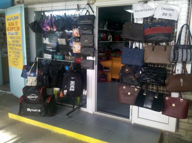 Стильные сумки и кошельки.Магазин сумок в Белореченске. 221673be5ce