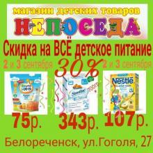 30% скидка на все детское питание в магазине « Непоседа »