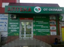 Аптека от склада,магазин по улице Ленина,80