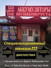 Магазин аккумуляторов « Авто-Ток » по ул.  Карла Либкнехта 114