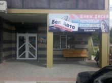 Бел Авто, шинный центр по ул. Конармеская, 141 .