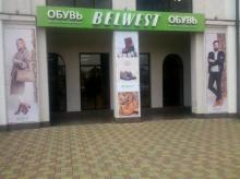 Belwest, магазин обуви по ул. Ленина, 145 .
