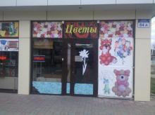 Цветочный магазин по улице Толстого,84/А