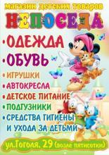 Детский магазин « Непоседа » по ул. Гоголя, 29 .