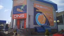 Магазин цифровой и бытовой техники DNS по ул. Мира, 79