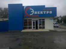 """Магазин """"Эелектро-Сила"""" в Белореченске"""