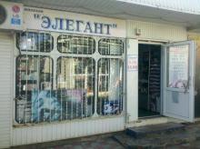 Элегант,магазин косметики и парфюмерии