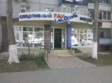 FAN СПОРТ,магазин спортивных товаров