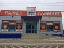 ОЛИМП ПАРКЕТА,магазин по ул. Первомайская 63.