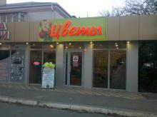 Кактус,магазин цветов по ул. 40 лет Октября , 79
