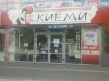 КИЁМИ, магазин корейских и японских товаров  по ул. Ленина, 11.