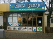 Копи центр,магазин фотосувениров по ул. Ленина.