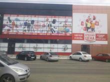 КРАСНАЯ ЦЕНА, магазин одежды и обуви по ул. Красная, 68.