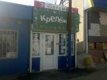 КРЕПЁЖ,магазин крепежа в Белореченске.