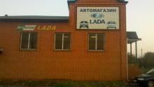 Магазина  Lada  в Белореченске.