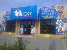 Lucky center, магазин одежды и обуви по ул. Мира 126 .