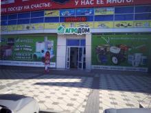 Агродом, магазин находится по ул. Первомайская, 6 .