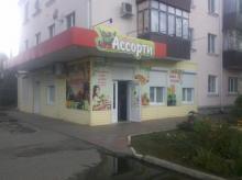 АССОРТИ, продуктовый магазин по ул. Ленина, 149 .