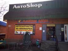 АВТОШОП, магазин запчастей для иномарок  по ул. Победы, 255 .