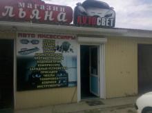 AVTOСВЕТ,магазин авто аксессуаров по ул. Коноармейская, 139 Е