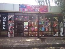 Магазин детской обуви « Башмачок » по ул. Щорса, 84