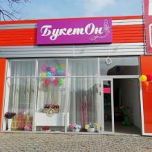 Магазин цветов « БукетОн » ул. Толстого,  98а .