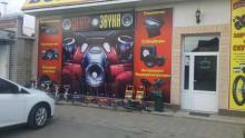 Центр Звука,магазин  по ул. Карла-Либкнехта, 85а .