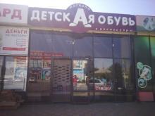 Магазин « Детская Обувь » по ул. Мира, 73 б .