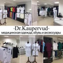 Dr. Kaupervud, магазин находится по ул. Гоголя, 40 . 2 этаж.