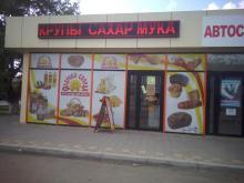 Продуктовый магазин « Фабрика Солнца » по ул. Железнодорожная, 123