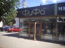 Магазин женских сумок «Фифа » по ул. Ленина, 74 .