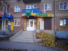 Изумруд, ювелирный магазин по ул. Ленина, 129 .