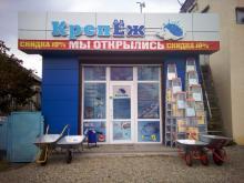 Магазин  « Крепёж » по ул. Победы, 174 .