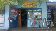 """ЛИМПОПО,товары для животных и растений.Рынок """"Самсон""""."""