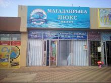 Магазин « МагаданРыба люкс » по ул. 40 лет ВЛКСМ, 79А .