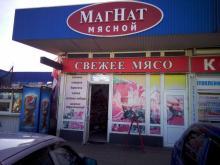 Магнат мясной, магазин находится по ул. Мира, 85 .