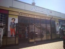 Магазин детской одежды « Маленький Принц » по ул. Щорса 80