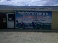 """Магазин """"Мототехника"""" , рынок """" Дары Кубани"""" ."""