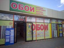 Магазин обоев по ул. Железнодорожная, 125.
