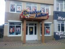 Очковая лавка , магазин оптики по ул. Первомайская , 3 .