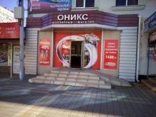Оникс, магазин ювелирных изделий по ул. Ленина, 82.