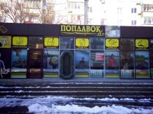 Магазин « Поплавок » по ул. Гоголя, 27