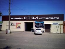 Магазин автозапчастей  « №1 » по ул. Интернациональная , 168