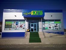 """Магазин """" Технокуб"""" находится по ул. Первомайская , 63 ."""