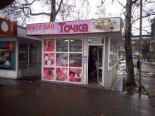 Магазин « ТОЧКА »  в Белореченске.