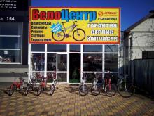 Магазин  « ВелоЦентр » находится по ул. Мира, 154 .