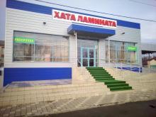 Магазин «Хата Ламината » по ул. Первомайская, 63 .