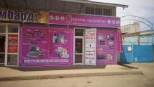 Магазин косметики « Секреты Красоты » по ул. Щорса, 93