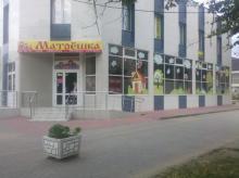 МАТРЁШКА,магазин игрушек по ул. Гоголя 40а .