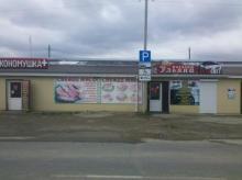 Ульяна,мясной магазин. ул. Коноармейская, 139